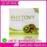 ขาย Phytovy ไฟโตวี่ ดีท็อกซ์ ล้างลำไส้ 15 ซอง 1 กล่อง ราคาถูกที่สุด