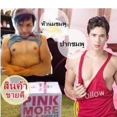 Pink More ครีมปากชมพู หัวนมชมพู 1กล่อง