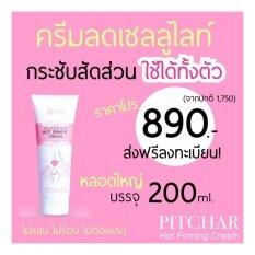 ขาย Pitcha Hot Firming Cream ครีมกระชับสัดส่วน 1 หลอด ออนไลน์ ใน กรุงเทพมหานคร