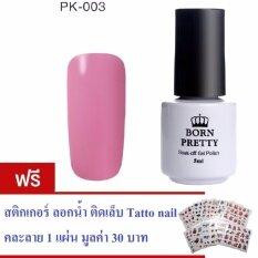 ราคา Pk 003 สีเจล Pink Series สีทาเล็บเจล Born Pretty ยาทาเล็บเจล ถูก