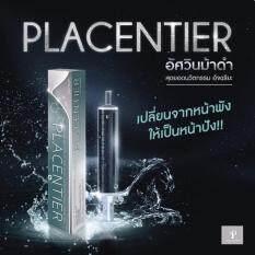 ซื้อ Placentier พลาเซนเทียร์ อัศวินม้าดำ เซรั่มบำรุงผิวหน้าสูตรเข้มข้น Detox ดีท็อกซ์ ขนาด 15 Ml กรุงเทพมหานคร
