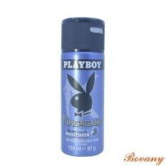 ขาย Playboy สเปรย์น้ำหอมระงับกลิ่นกาย King Of The Game For Him 150 ผู้ค้าส่ง