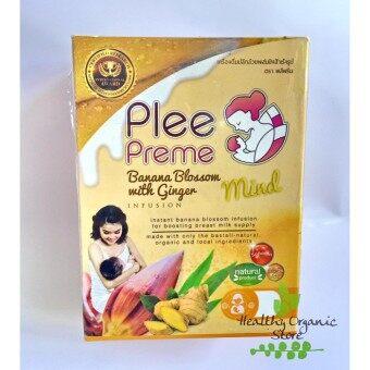Plee Preme พลีพรีม เครื่องดื่มปลีกล้วยผสมขิง เพิ่มน้ำนม สำหรับคุณแม่ให้นมลูกและตั้งครรภ์ 1 กล่อง (10 ซอง)