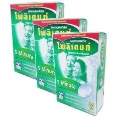 ราคา Polident โพลิเดนท์ เม็ดฟู่ทำความสะอาดฟันปลอม 24เม็ด กล่อง 3 กล่อง Polident