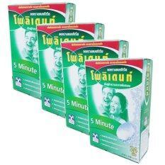 ส่วนลด Polident โพลิเดนท์ เม็ดฟู่ทำความสะอาดฟันปลอม 24เม็ด กล่อง 4 กล่อง