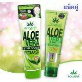 ราคา ราคาถูกที่สุด เจลว่านหางจระเข้สด Polvera Aloe Vera Fresh Gel ขนาด 120 กรัม 1 หลอด มาส์กว่านหางจระเข้ผสมสารสกัดว่านตาลเดี่ยว Polvera Aloe Vera Star Grass Sleeping Mask ขนาด 100 กรัม 1 หลอด