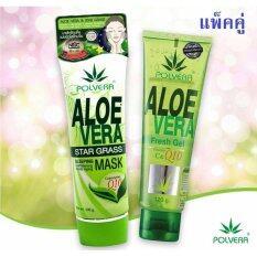 ซื้อ เจลว่านหางจระเข้สด Polvera Aloe Vera Fresh Gel ขนาด 120 กรัม 1 หลอด มาส์กว่านหางจระเข้ผสมสารสกัดว่านตาลเดี่ยว Polvera Aloe Vera Star Grass Sleeping Mask ขนาด 100 กรัม 1 หลอด ออนไลน์