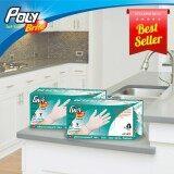 ราคา Poly Brite ถุงมือยางอนามัย รุ่น Extra Thin Size M 2 กล่อง กล่องละ100ชิ้น Poly Brite