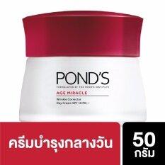 Ponds Age Miracle Wrinkle Corrector Day Cream 50 G เป็นต้นฉบับ