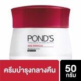 ซื้อ Ponds Age Miracle Wrinkle Corrector Night Cream 50 G ถูก