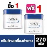 ขาย ซื้อ Pond S Washable Cold Cream พอนด์ส วอชเอเบิ้ล โคลด์ ครีม 270 ก 2 ชิ้น Thailand