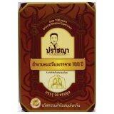 ปราชญา สมุนไพรตำรับระบบการทำงานของปอด กล่องสีน้ำตาล30แคปซูล Prachya ถูก ใน กรุงเทพมหานคร