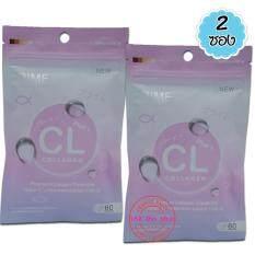 ขาย Prime Cl Collagen Plus L Glutathione ไพร์ม ซีแอล คอลลาเจน 19 800 มก คอลลาเจนบำรุงผิว คอลลาเจนจากญี่ปุ่น ซองละ 60 แคปซูล X 2 ซอง ราคาถูกที่สุด