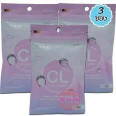 ขาย ซื้อ Prime Cl Collagen Plus L Glutathione ไพร์ม ซีแอล คอลลาเจน 19 800 มก คอลลาเจนบำรุงผิว คอลลาเจนจากญี่ปุ่น ซองละ 60 แคปซูล X 3 ซอง กรุงเทพมหานคร
