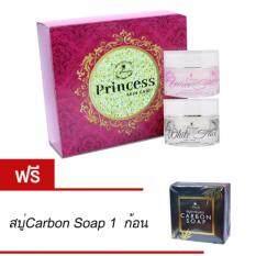 ราคา Princess Skin Care ครีม หน้าขาว หน้าเงา 1 เซ็ต มี 2 กระปุก แถมฟรี สบู่ดำดีท๊อกซ์ Carbon Soap จำนวน 1 ก้อน มูลค่า 50 บาท ที่สุด