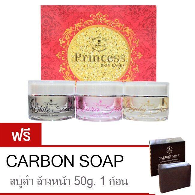ขายถูกสุดๆ Princess Skin Care ครีมหน้าขาว ครีมหน้าเงา ครีมหน้าเด็ก แถมฟรี สบู่ดำดีท็อกซ์สิว Carbon Soap 50g. ครีมหน้าใสจากธรรมชาติ