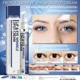 ซื้อ Pro You Lip Eye Wrinkle Spot Cream 15 G ครีมบำรุงผิวรอบดวงตาและรอบริมฝีปาก แก้ปัญหาริ้วรอยโดยเฉพาะ บำรุงใต้ตา ถูก กรุงเทพมหานคร
