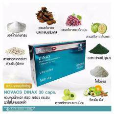 ราคา Dinax โนแวคส์ ดีแนกซ์ อาหารเสริมควบคุมน้ำหนัก ลดจริง ลดไว ปลอดภัย จากฝรั่งเศส ใหม่
