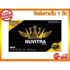 ซื้อ นูวิตร้า ลดน้ำหนัก สูตรดื้อยาขึ้นเทพ Nuvitra King Diet