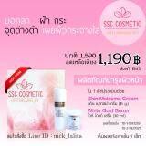 ขาย ซื้อ Ssc Cosmetic Bylalita กรุงเทพมหานคร