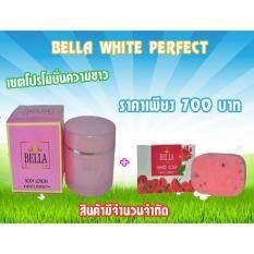 ขาย เบลล่า ไวท์ เพอร์เฟค Bella White Perfect เซ็ตบำรุงผิวขาวกระจ่างใส ออร่าจับ เห็นผลตั้งแต่ครั้งแรกที่ใช้ กรุงเทพมหานคร ถูก