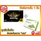 ซื้อ Nuvitra นูวิตร้า ลดน้ำหนัก สูตรดื้อยาขึ้นเทพ เซ็ตคู่สุดคุ้ม Nuvitra King Diet ถูก