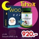 ซื้อ ชุดเซต วู อาหารเสริมเพื่อการนอนหลับแบบกล่อง น้ำมันมะพร้าวสกัดเย็น ถูก กรุงเทพมหานคร