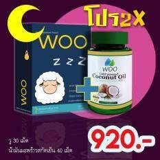 ราคา ชุดเซต วู อาหารเสริมเพื่อการนอนหลับแบบกล่อง น้ำมันมะพร้าวสกัดเย็น เป็นต้นฉบับ Woo