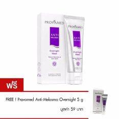 ซื้อ Provamed Anti Melasma Over Night Mask 50 G Free Provamed Anti Melasma Over Night Mask 5 G มูลค่า 59 Provamed ออนไลน์