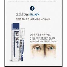 ขาย Proyou Lip Eye Wrinkle Spot Cream 15 G ครีมบำรุงผิวรอบดวงตาและรอบริมฝีปาก แก้ปัญหาริ้วรอยโดยเฉพาะ บำรุงใต้ตา Proyou ใน กรุงเทพมหานคร