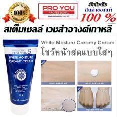 ทบทวน Proyou มอยสเชอร์ไรซิ่ง ไวท์เทนนิ่ง ทาแล้ว ช่วยปรับโทนสีผิวให้สว่างขึ้นทันทีด้วย Micro Powder และเห็นน้ำแร่ที่แตกตัวออกมาจากเนื้อครีมWhite Moisture Creamy Cream 50G
