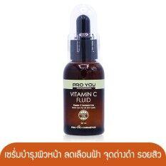 ขาย Proyou Vitamin C Fluid 30Ml เซรั่มบำรุงผิวหน้า ที่มีประสิทธิภาพในการลดรอยดำ ฝ้า รอยหมองคล้ำ ปรับโทนสีผิวให้กระจ่างใสขึ้น ด้วยปริมาณวิตามินซีเข้มข้นในผลิตภัณฑ์ถึง 15 Proyou ผู้ค้าส่ง