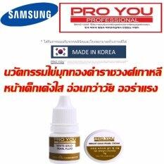 ไข่มุกทองคำขาวใสสูตรลับราชวงศ์เกาหลีproyou White Gold Pearl Double Collection 5G 5Ml ครีมและเซรั่มบำรุงผิวหน้าที่มีประสิทธิภาพในการบำรุงผิวอย่างล้ำลึก ช่วยปรับผิวให้ดูขาวเรียบเนียนกระจ่างใส Proyou ถูก ใน กรุงเทพมหานคร
