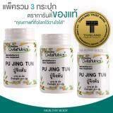 ขาย Pujingtun ปู่จิงตัน อาหารเสริม สมุนไพร แก้โรคเก๊าต์ แพ็ค 3 กระปุก Ir Beautina ออนไลน์