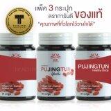 ซื้อ Pujingtun ปู่จิงตัน Mir แพ็ค 3 กระปุก ออนไลน์ ปทุมธานี