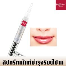 ขาย ซื้อ Pure Care Royal Rice Lip Treatment เติมความชุ่มชื่นให้ริมฝีปากดูเรียบเนียน อิ่มเอิ่บ เบาสบายริมฝีปาก เพื่อการบำรุงและฟื้นฟูร่องริมฝีปากให้แลดูตื้นขึ้น ช่วยให้ทาลิปสติกได้ติดทนยาวนานตลอดวัน ด้วยสารสกัดจากข้าว