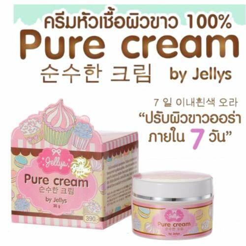 ผิวหน้าขาวเร่งด่วน ขาวกระจ่างใส ครีมหน้าขาว หัวเชิื้อครีมเข้มข้น ปลอดภัย ครีมลดฝ้า ลดจุดด่างดำ เห็นผลเร็ว ไม่อันตราย ไม่แพ้ จากธรรมชาติ เจลลี่เพียวครีม Pure Cream by Jellys 30g 1กล่อง (CA4444)