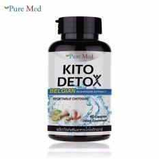 ขาย ซื้อ Pure Med Kito Detox ผลิตภัณฑ์เสริมอาหาร ไคโต ดีทอกซ์ Kitodetox 40 เม็ด 1 ขวด กรุงเทพมหานคร