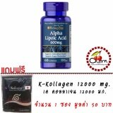 ซื้อ Puritan Pride Alpha Lipoic Acid 600 Mg 60 แคปซูล 1 กระปุก