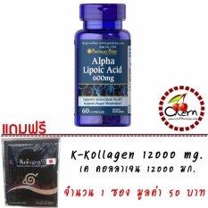 ขาย Puritan Pride Alpha Lipoic Acid 600 Mg 60 แคปซูล 1 กระปุก Puritan S Pride เป็นต้นฉบับ