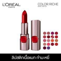 ขาย ลอรีอัล ปารีส คัลเลอร์ ริช มอยซ์ แมท ลิปสติกเนื้อแมท สี R518 เฟลมมิ่ง คิส 3 7 กรัม L Oreal Paris Color Riche Moist Matte R518 Flaming Kiss 3 7 G