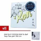 ซื้อ Ran แป้งรัน สูตรป้องกันแสงสีฟ้า 21 ผิวขาวเหลือง แถมฟรี Run Silky Cocoon Soap มุลค่า 390 บาท Ran