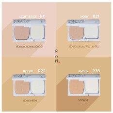 แป้งรัน แป้งน้องฉัตร ช่างแต่งหน้า Ran Cover Matte Oil Control Powder แป้งแข็งผสมรองพื้น 1ตลับ ใหม่ล่าสุด