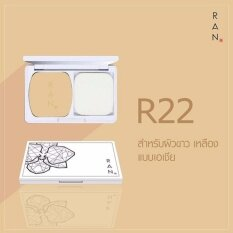 แป้ง Ran Powder แป้งรัน เบอร์ R22 สำหรับผิวขาวเหลืองแบบเอเชีย ปริมาณสุทธิ 14 G เป็นต้นฉบับ