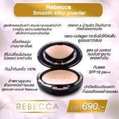 ส่วนลด สินค้า Rebecca Smooth Silky Powder เบอร์ R1 Vanilla G*rl สำหรับผิวขาวมาก ขาวอมชมพู 1ตลับ