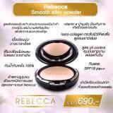 ขาย Rebecca Smooth Silky Powder เบอร์ R2 Asian Look สำหรับผิวขาวเหลือง ผิวสองสี 1ตลับ Rebecca ถูก
