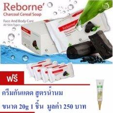 ซื้อ สบู่ชาโคล Reborne Charcoal Cereal Soap Beauty Natural ออนไลน์