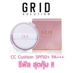 รีฟิล กริด โซลูชั่น ซีซี คุชชั่น Refill Grid Solution Cc Cushion Spf 50 Pa สำหรับตลับชมพู เป็นต้นฉบับ