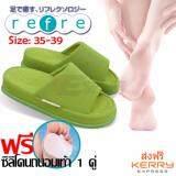 ส่วนลด Refre รองเท้า นวดจากญี่ปุ่นเพื่อสุขภาพสำหรับผู้หญิง บริเวณส้นเท้า สีเขียวอ่อน แถมซิลิโคนถนอมเท้า Refre