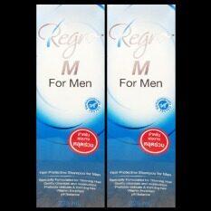 ราคา Regro Hair Protective Shampoo For Men 225 Ml ขวด 2 ขวด เป็นต้นฉบับ